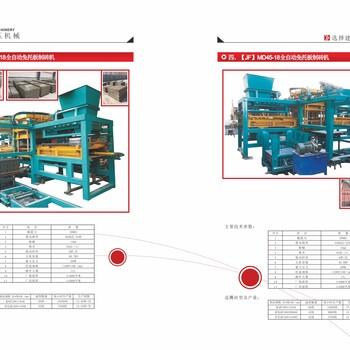 供應黑龍江省哈爾濱市建豐免燒磚機免托板環保型磚機托板廠家