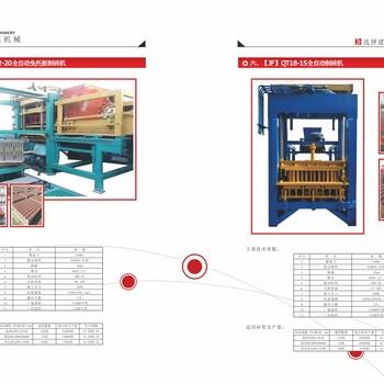 供应云南省西双版纳建丰免烧砖机砖机模具等产品销售