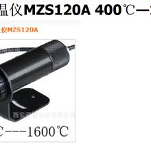 西安供应在线测温仪MZS120A400℃—1600℃固定支点
