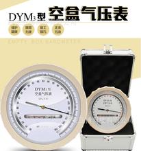 西安現貨供應DYM3空盒氣壓表無液氣壓計平原型氣壓表圖片