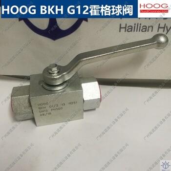 HOOGBKHG1213霍格高压球阀系列原装进口