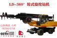 LD360°小型轮式旋挖钻机价格/型号/厂家山东利达