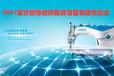 2021常熟國際縫制紡織服裝智能制造展覽會