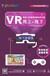 巴南VR虚拟现实体验馆搭配立昌VR体验馆盈利平台