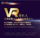 万盛VR虚拟?#36136;?#20307;验馆搭配立昌VR体验馆盈利平台