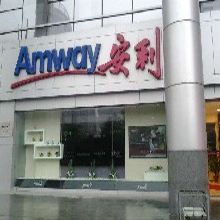 连云港新浦区哪里有卖安利产品的店铺在哪里电话是多少图片