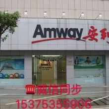 东莞东坑镇哪里能买到安利纽崔莱产品,东坑镇安利店铺在哪里免费送货图片
