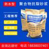 聚合物抗裂抹面砂浆厂家生产销售抗裂抹面砂浆