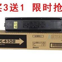 京瓷4108碳粉粉盒