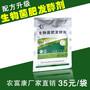 牛粪有机肥发酵剂厂家批发价格图片