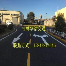 敦化道路划线