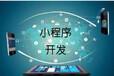 微云易微信小程序開發招商