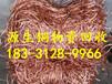 虎林市電纜銅回收廠家