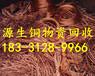 重庆渝中区电线铜高价回收