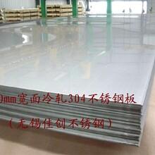 不锈钢板厚度规格表/不锈钢板国家公差标准/不锈钢钢板厚度偏差图片