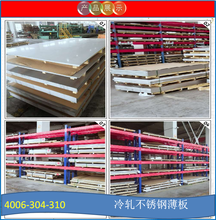 不锈钢中厚板的用途以及规格