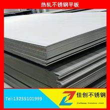 2020年1月3號無錫304熱軋不銹鋼板的價格