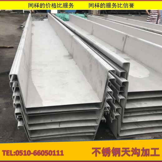 不銹鋼天溝剪折加工/201不銹鋼天溝/304不銹鋼排水槽
