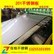 無錫2019年12月份201不銹鋼板的價格