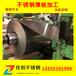 201不銹鋼薄板的價格變化_201不銹鋼板開平分條拉絲加工