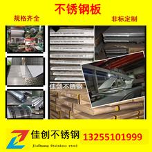 2020年1月2號無錫201熱軋不銹鋼的價格_12.0mm×1500