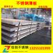 承壓設備用不銹鋼板/GB24511標準S31603不銹鋼板