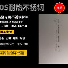 张浦310S耐热不锈钢板4.0mm的价格图片