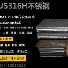不锈钢板316H一吨价格/316H不锈钢国标牌号图片