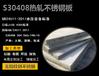 無錫S30408不銹鋼板一噸多錢/不銹鋼板30408啥價格