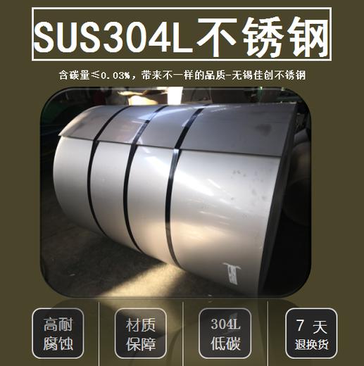 304不銹鋼卷新價格/報價表