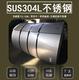 304L不銹鋼卷550-550
