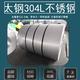 太鋼304L不銹鋼卷594-594