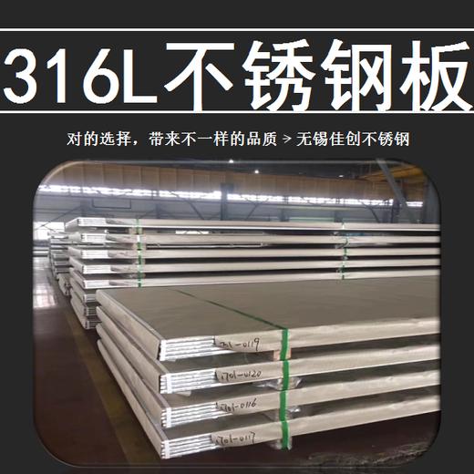 太鋼316L不銹鋼板12mm厚的價格