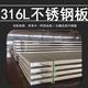 316L鋼板1