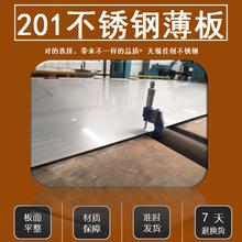 201不銹鋼薄板0.3mm的價格