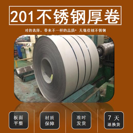 無錫201熱軋不銹鋼板8.0毫米厚的價格