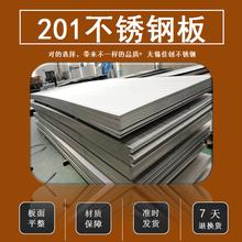 無錫201不銹鋼價格/201不銹鋼板今日報價