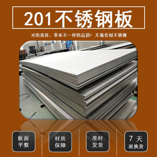 寶鋼201不銹鋼板1.0毫米的價格