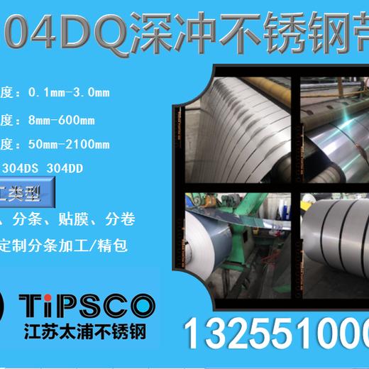 304DQ拉伸料-304DQ拉伸料批發,價格-無錫太浦不銹鋼供應
