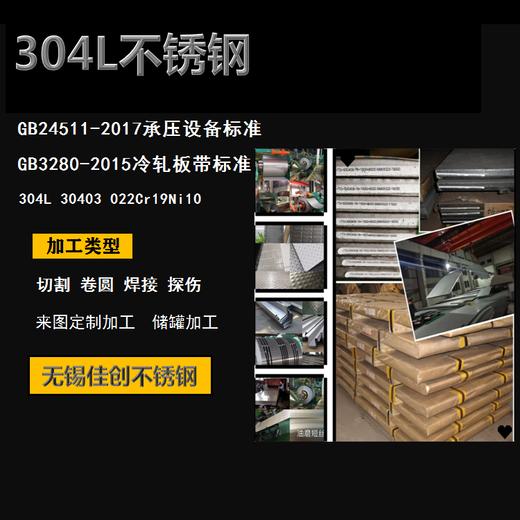 無錫304L不銹鋼板3.0mm的價格