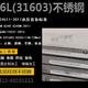 316L 31603不銹鋼