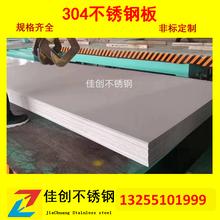 2020不锈钢304多钱一吨/今日304不锈钢板价格奇特之处图片
