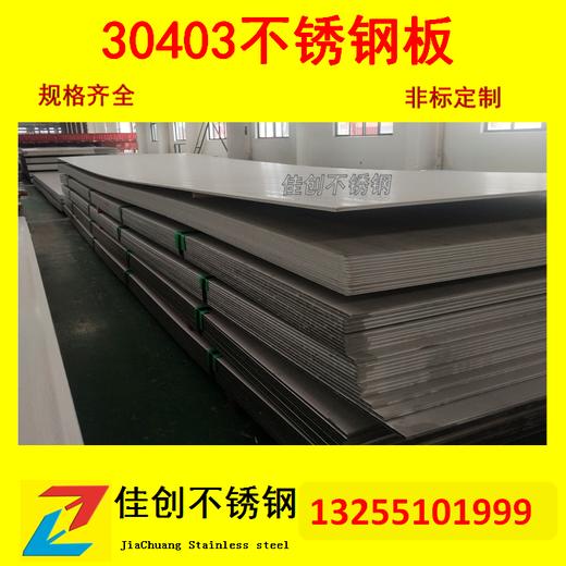 30403不銹鋼價格無錫30403不銹鋼板選佳創不銹鋼