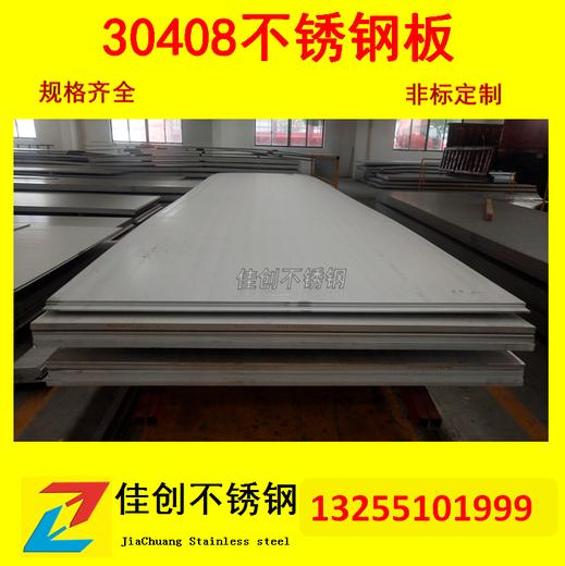 30408不銹鋼板價格多少錢一噸/S30408不銹鋼批發價