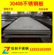 30408不銹鋼板20-7-9