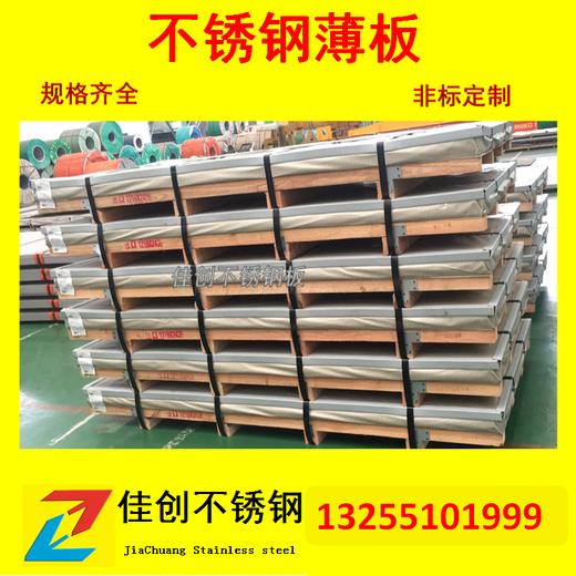 J1不銹鋼板0.96mm的價格-無錫201不銹鋼板的價格