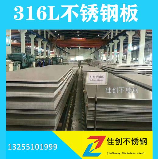 316L熱軋不銹鋼板的價格/無錫316L不銹鋼報價/耐腐蝕316L不銹鋼板