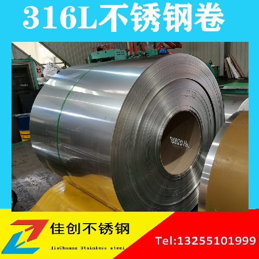 無錫不銹鋼316L不銹鋼板市場新價格
