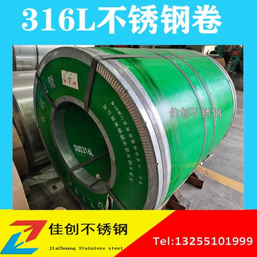 張浦316L不銹鋼板3.0mm的價格_無錫今日報價