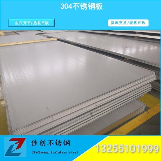 無錫S30408不銹鋼中厚板20mm厚的價格/壓力容器S30408